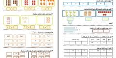 """أوراق عمل دروس وحدة """"مقارنة الأعداد من 10-20"""" الصف الأول"""