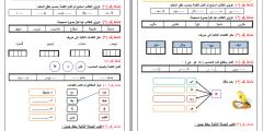 ملف أوراق عمـل اللغة العربية للصف الأول – الفصـل الثاني