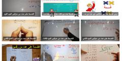 شروحات هامة لمهارات وموضوعات مادة الرياضيات للصف الرابع