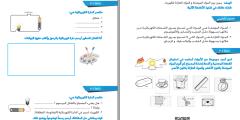 ملف بطاقات التعلم الذاتي لمادة العلوم والحياة للصف الرابع