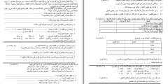 امتحانات نهاية الفترة الأولى في اللغة العربية للصفوف 1-12
