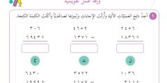ورقة عمل تقويمية في مادة الرياضيات للصف الثالث – الفترة الأولى