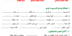 """ورقة عمل لغة عربية لدرس """"الذئب ومالك الحزين"""" الصف الثالث"""