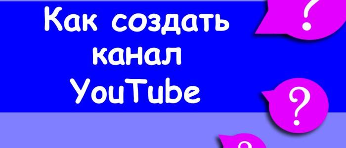 Создать канал на youtube вы можете за пару минут