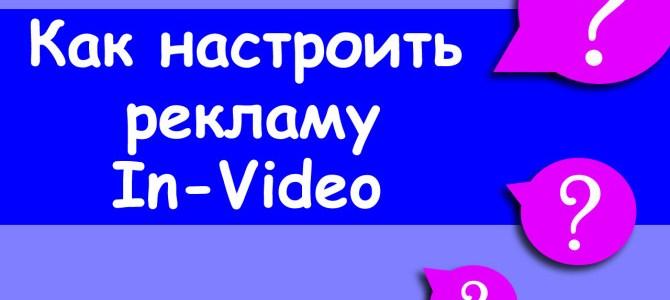 Размещение рекламы In — Video