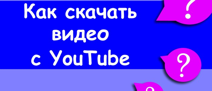 Как скачать видео с YouTube за 5 секунд