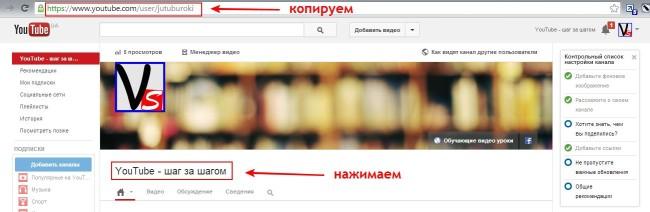 Как изменить url канала адрес на youtube