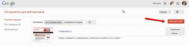 Instrumenty_dlja_veb-masterov