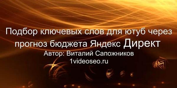 Подбор ключевых слов для ютуб с помощью прогноза бюджета Яндекс Директ