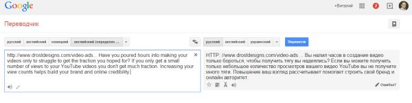 переводчик видео онлайн