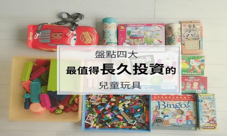 """【兒童玩具】最值得投資的""""樂高、拼圖、積木、益智遊戲"""",兒童節禮物推薦"""