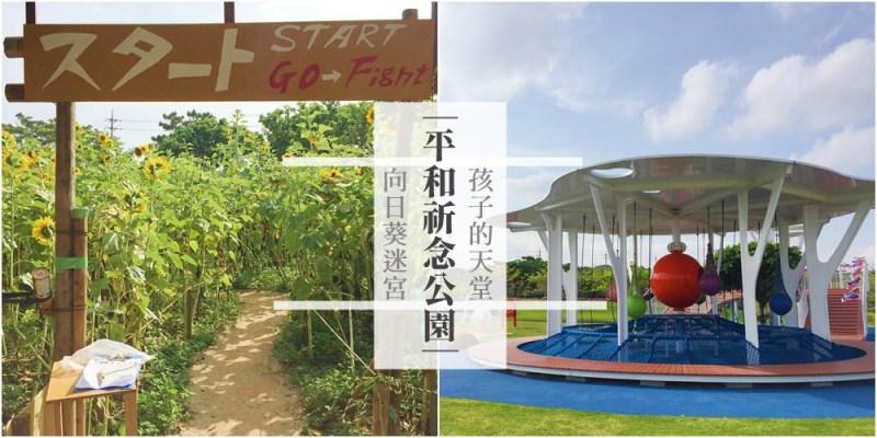 沖繩親子景點   平和祈念公園   不僅是超豐富的大型兒童遊樂場,還有季節限定的向日葵迷宮