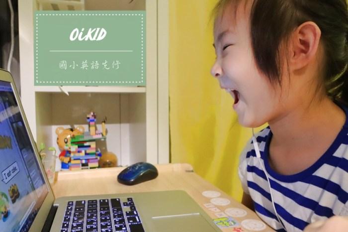 國小英文先修推薦 | 間歇式英文學習法 | OiKID兒童線上英文
