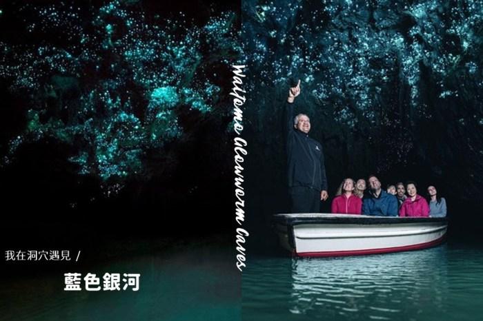 【紐西蘭北島景點】懷托摩Waitomo螢火蟲洞,洞穴裡的藍色銀河,絕不能錯過的經典行程