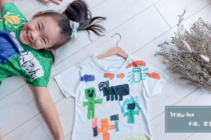 DrawInn畫畫衣,小孩衣服DIY,手繪出自己的親子裝