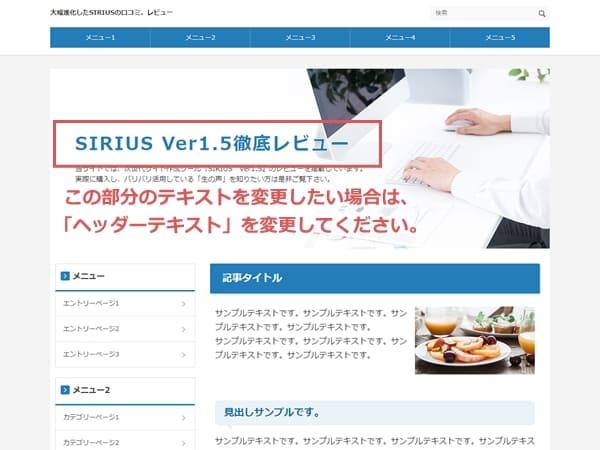 シリウス ホームページ 流れ