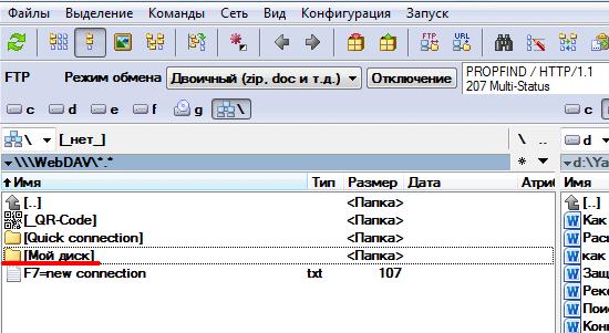 WebDAV: протокол за облачни флаш памети  Yandex Disk
