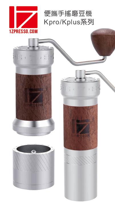 K-series manual coffee grinder