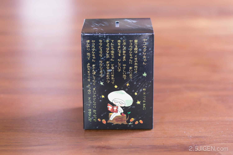 ヤコウタケ栽培キット パッケージ