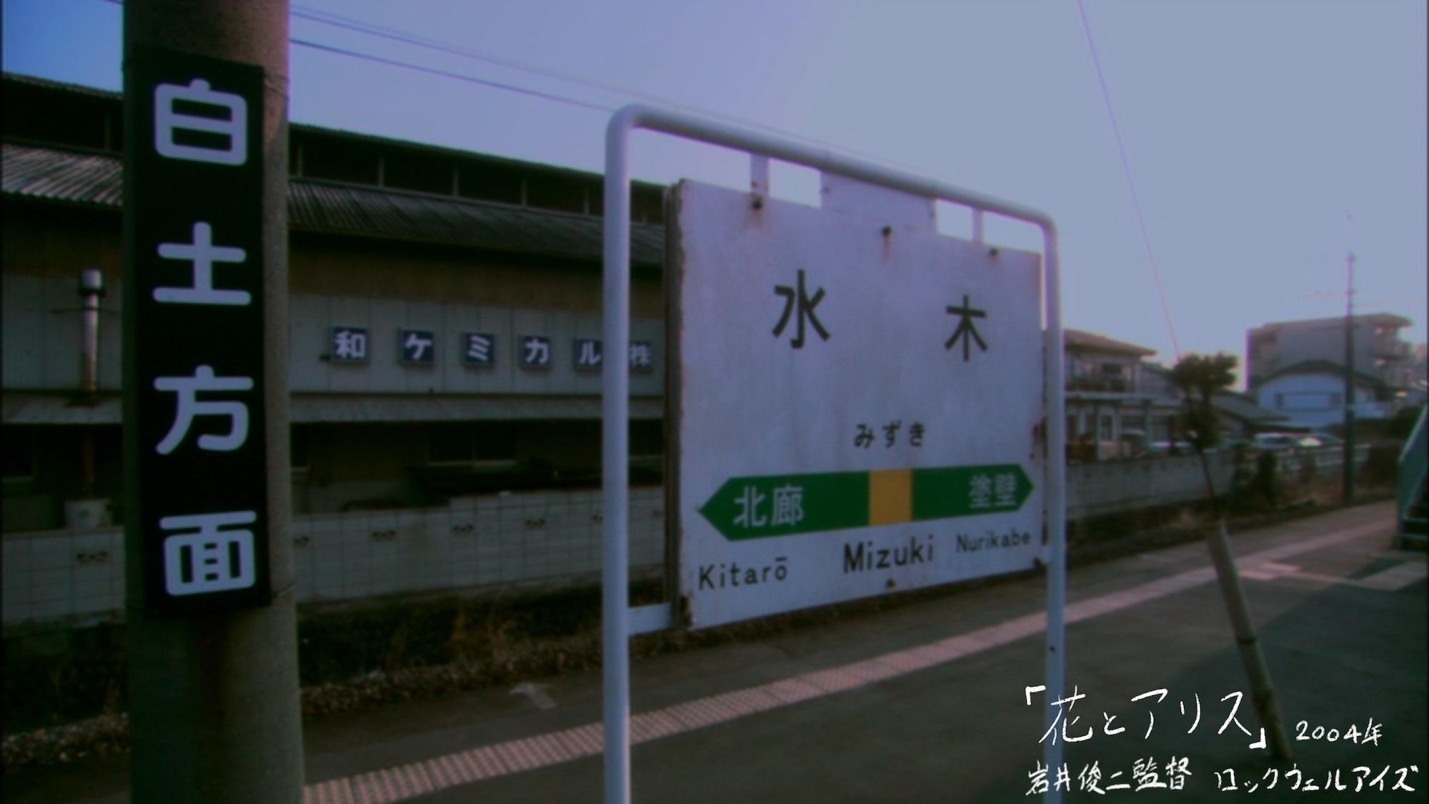 『花とアリス』,2004年,岩井俊二監督,ロックウェルアイズ