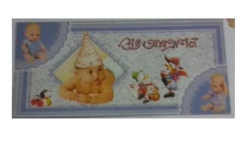 Annaprashan Cards Wedding Invitation