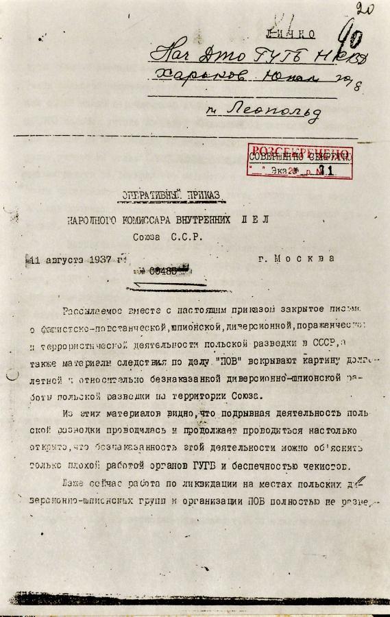 Rozkaz NKWD nr 00485, nakazujący rozpoczęcie operacji polskiej w ZSRR