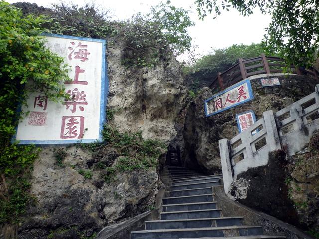 * 小琉球海上樂園 ---- 美人洞步道 --- 導覽圖。 ( P1020761