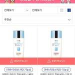 【自尊心速報】 DHC韓国法人、撤退前に半額セールを実施 → 開始2日目で全化粧品が売り切れ  [203070264]