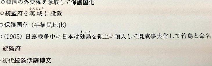 【朗報】 駿台の捏造テキスト 「日露戦争中に、日本は独島を領土に編入し竹島と命名」 → 訂正  [307982957]