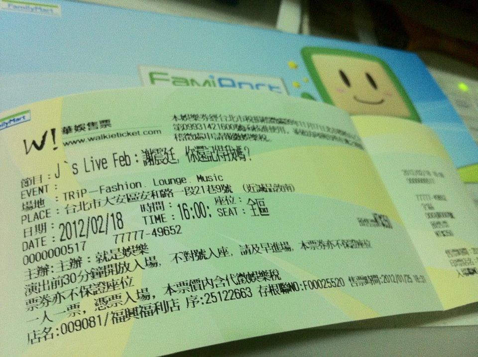 全家 FamiPort購票流程 - J`s_Live_Feb:謝震廷。你還記得我嗎?