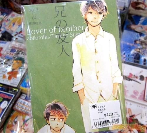 志村貴子の個人誌「兄の友人」 兄の戀人(♂)と兄の幽霊。プロローグ・前日譚も収録 : アキバBlog