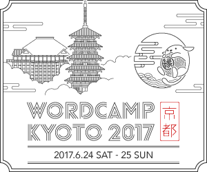 WordCamp Kyoto 2017 Banner