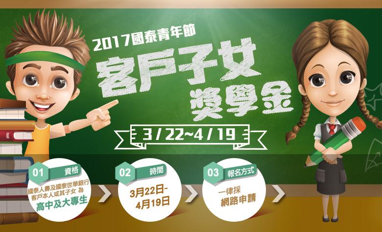 國泰青年節/客戶子女獎學金 -活動辦法