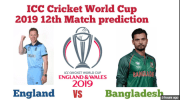 England Vs Bangladesh Match 12 |Prediction, Pitch Condition And Weather Report| World Cup 2019