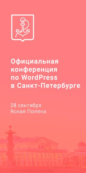 WordCamp Saint Petersburg 2019