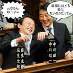 菅官房長官「政府として謝罪した事実はない。韓国側の発言にいちいちコメントすることは生産的でない」