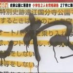 【静岡】「街にあった落書きがかっこいいと思った」 史跡公園など27件の落書き 小学男児2人を児相に通告 磐田市