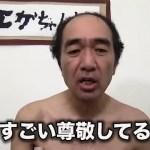 【YouTuber】「尊敬している」 エガちゃんが志村けんさんについて語る動画が胸を打つ