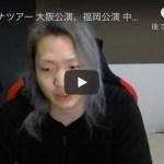 【YouTuber】レペゼン地球、新型コロナの影響でアリーナツアー大阪&福岡公演中止発表「俺らのわがままでやってる場合じゃない」