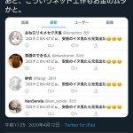 町山智浩 「安倍晋三よ、『おねロリキメセク天皇』にネット工作させるのやめろ」