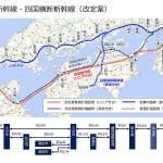 【朗報】四国リニア新幹線計画、発表されるWWW