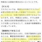 【大本営】安倍晋三、緊急事態宣言について「現時点ではギリギリ持ち堪えているが、必要なら躊躇なく決断し実行する」★7