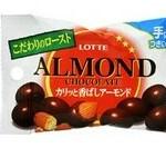 俺「お、明治のアーモンドチョコが小袋で売ってる、買うか」食べるまでロッテと気付かず