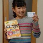 【京都】小3女児が「危険物取扱者」合格 震災報道で防災・消防に興味「自信ついた」
