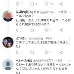 【新型コロナ】石田純一、ウイルス感染 14日に肺炎で入院 15日に陽性と確認 ★2