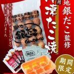 かつや、「銀だこ」冷凍たこ焼きを販売、好きな時に食べられる24個入りで1380円(税別)  [ガーディス★]
