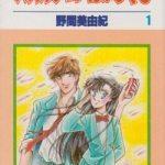 【訃報】漫画家の野間美由紀さん死去。享年59。「パズルゲーム」シリーズ2作を連載中  [記憶たどり。★]
