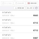 【ネトウヨ悲報】ケンモメン、毎月何十万円もクレカで支払う金持ちばっかりだった!【嫌儲板】