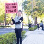 山本太郎 「韓国は必要な国」