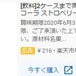 【乞食速報】コカ・コーラ500ml 48本が1177円wwwwwwwwwwwwwwwwwwwwww